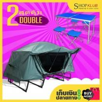 แพ็คคู่ : เต็นท์นอน TY8300 แบบเต็นท์เตียงพับ พร้อม โต๊ะสนามพกพา พร้อมเก้าอี้ 4 ตัว สีน้ำเงิน