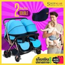 แพ็คคู่ : รถเข็นเด็กแฝด Twin stroller 21A + เป้อุ้มเด็กแบบที่นั่งคาดเอว