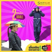 แพ็คคู่ : หมวกติดร่ม 33 x 8 + ชุดกันฝนเสื้อ – กางเกง