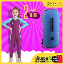 แพ็คคู่ : ชุดว่ายน้ำสำหรับเด็กบอดี้สูท แขนยาว ขายาว + กระเป๋ากันน้ำ LUCKSTONE ขนาด 35 ลิตร