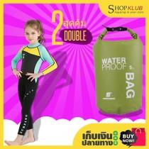 แพ็คคู่ : ชุดว่ายน้ำเด็ก Dive & Sail + กระเป๋ากันน้ำ LUCKSTONE