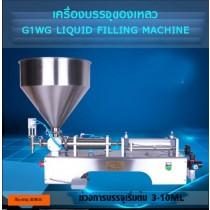 เครื่องบรรจุของเหลว G1WG Liquid Filling Machine ทำจากสเตนเลส